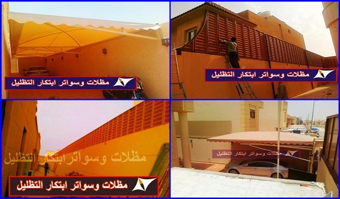 تركيب مظلة سيارات الرياض مؤسسة mzlat13usuatr.jpg