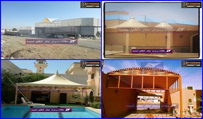 تركيب مظلة سيارات الرياض مؤسسة mzlat18usuatr.jpg