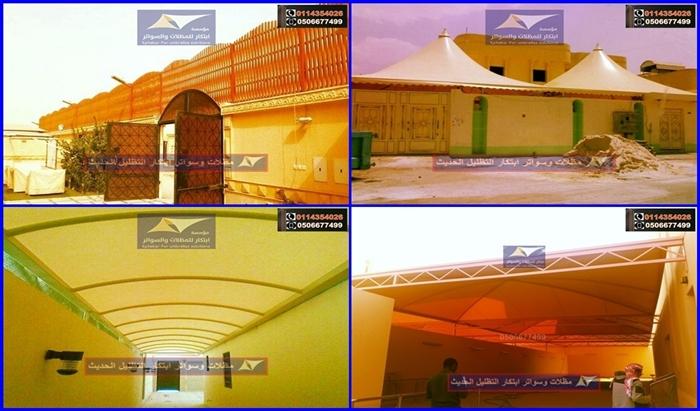 تركيب مظلة سيارات الرياض مؤسسة mzlat6usuatr.jpg
